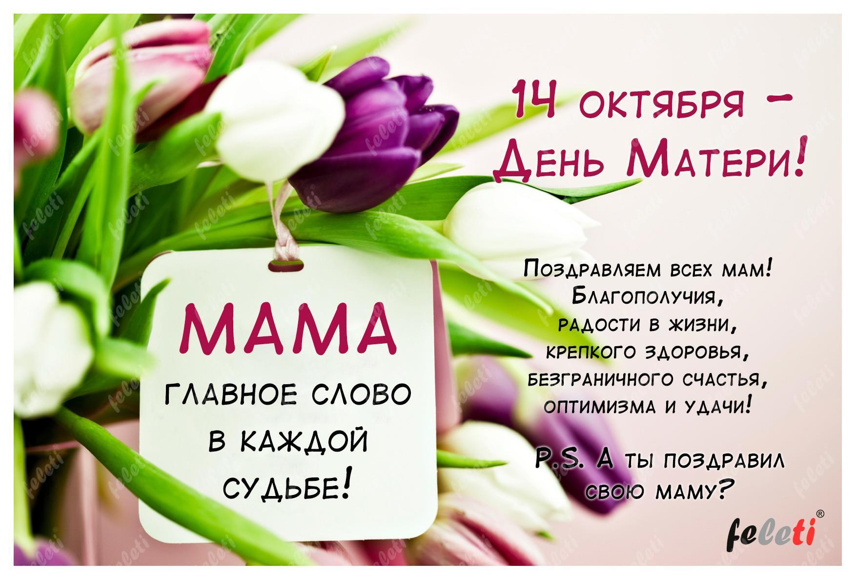 Компания FELETI от всего сердца поздравляет всех МАМ с Днём матери