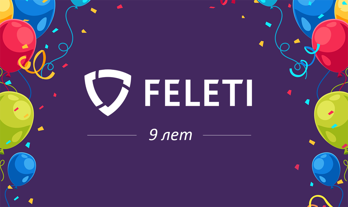 Открытка с днем рождения компании 9 лет